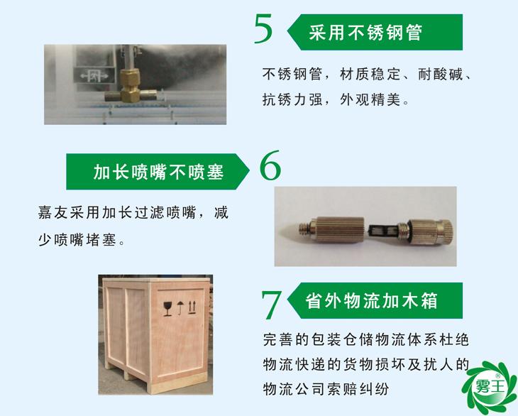 高压微雾加湿器特点5