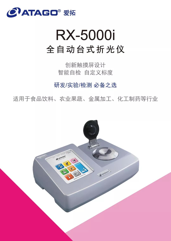 ATAGO(爱拓) 全自动台式折光仪 rx-5000i.webp.jpg