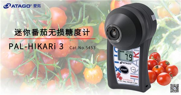 水果无损糖度计PAL-HIKARi 3.jpg