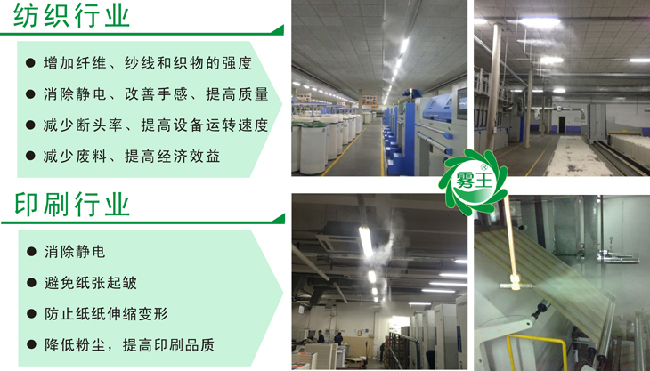 印刷高壓微霧加濕器在紡織行業的應用實例