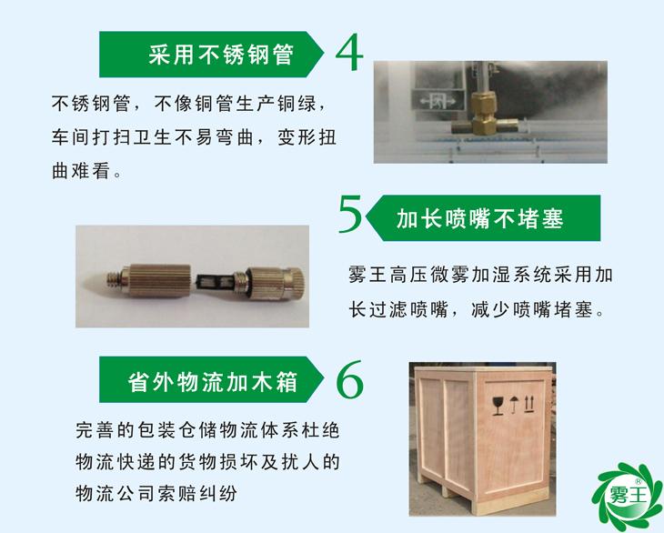 噴霧降溫系統采用不銹鋼管