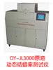 DR10-OY-JL3000智能雙回路原油動態結蠟率測試儀