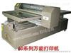 皮革大幅面数码喷墨印刷机